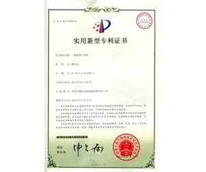 一种新型产蛋箱实用新型专利证书1