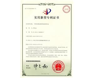 一种带有锁扣装置的家禽饲料盘实用新型专利证书141