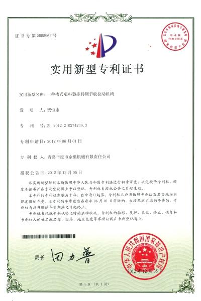 实用新型专利证书一种槽式喂万博mantex手机排料调节板拉动机构