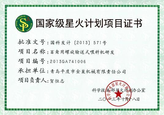 星火计划证书