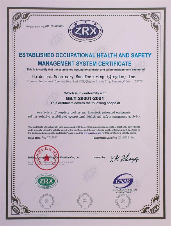 职业健康安全管理体系认证英文