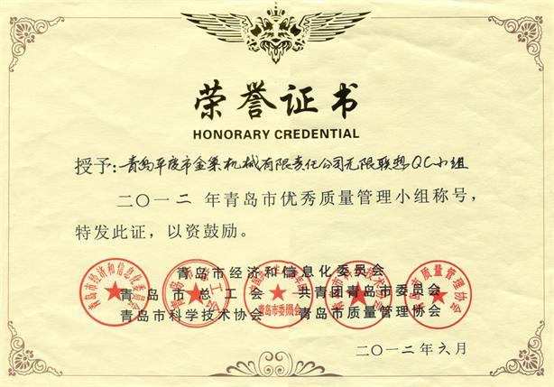 QC荣誉证书