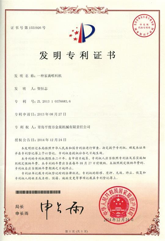 一种家禽喂料机发明专利123